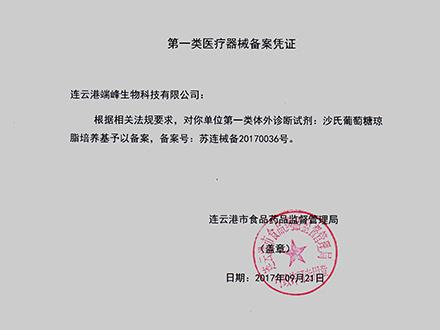 SDA备案凭证