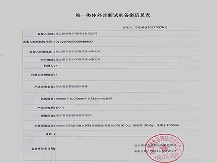 SDA备案信息表