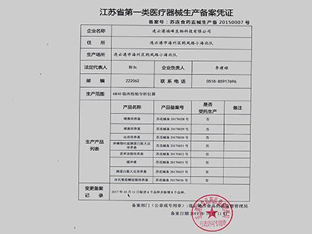 生产备案凭证20150007号