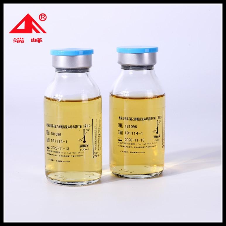 硫乙醇酸盐流体培养基(100ml200ml)